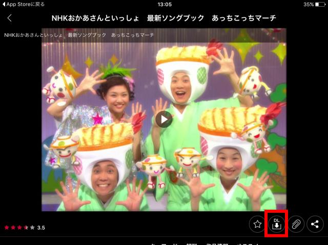 「dTV」の映像をダウンロードして、オフラインで見る手順、ダウンロードボタン