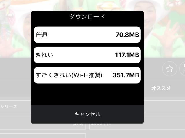 「dTV」の映像をダウンロードして、オフラインで見る手順、画質を選択