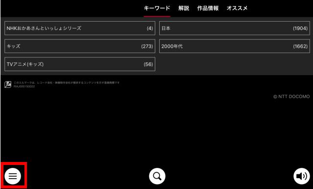 「dTV」の映像をダウンロードして、オフラインで見る手順、DLを確認する