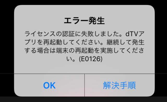 「dTV」の映像をダウンロードして、オフラインで見る時に出るエラーメッセージ
