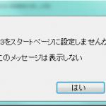 「Hao123をスタートページに設定しませんか」というメッセージ