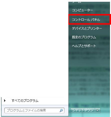 「Hao123をスタートページに設定しませんか」というメッセージが出ないようにプログラムを削除する手順