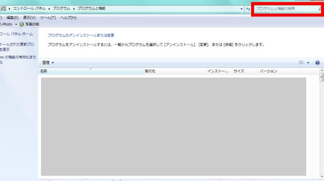 「Hao123をスタートページに設定しませんか」というメッセージが出ないようにプログラムを削除する手順。プログラムの削除画面