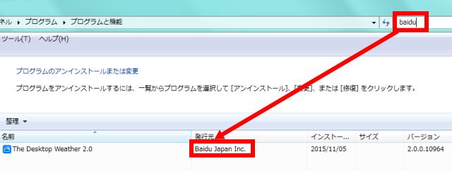 「Hao123をスタートページに設定しませんか」というメッセージが出ないようにプログラムを削除する手順。検索画面