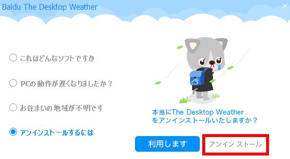 「Hao123をスタートページに設定しませんか」というメッセージが出ないように「The Desktop Weather」プログラムを削除する手順