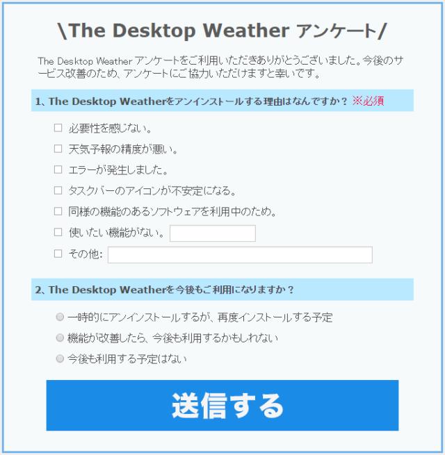 「Hao123をスタートページに設定しませんか」というメッセージが出ないように「The Desktop Weather」プログラムを削除する手順。アンケート