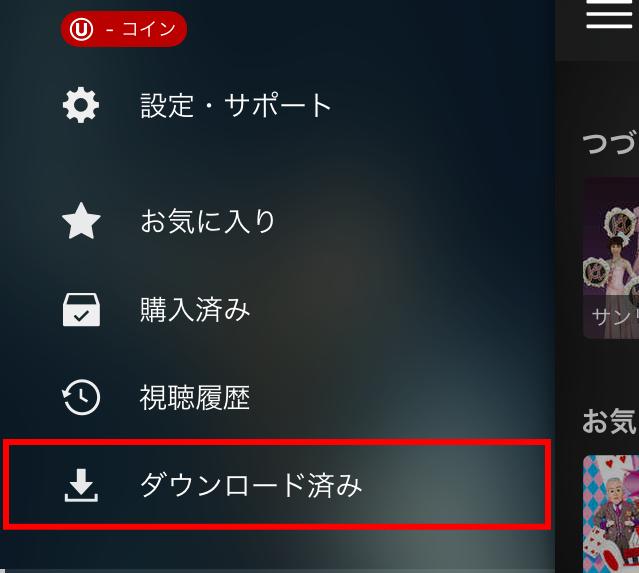 「U-NEXT」の動画をダウンロードする手順。ダウンロードした動画を見る手順