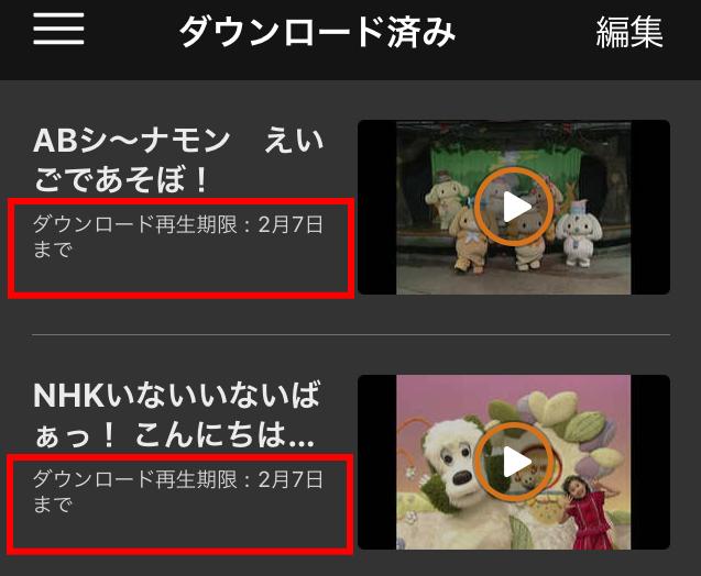 「U-NEXT」ダウンロードした動画を見る手順