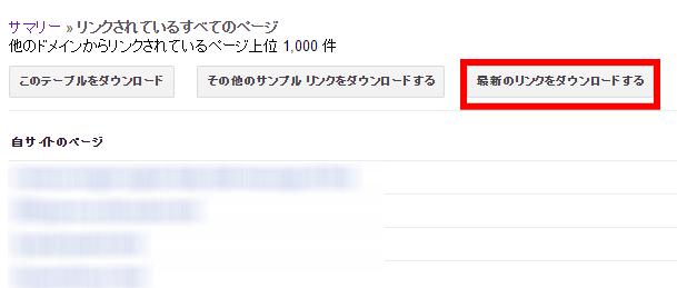 Google「Search Console」で自分のサイトの被リンクを確認、最新のリンクをダウンロードする