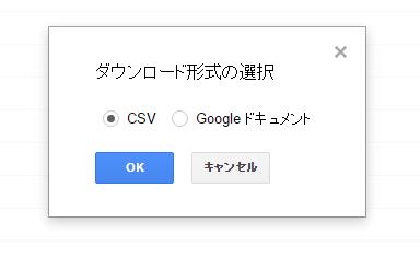 Google「Search Console」で自分のサイトの被リンクを確認、最新のリンクをダウンロード