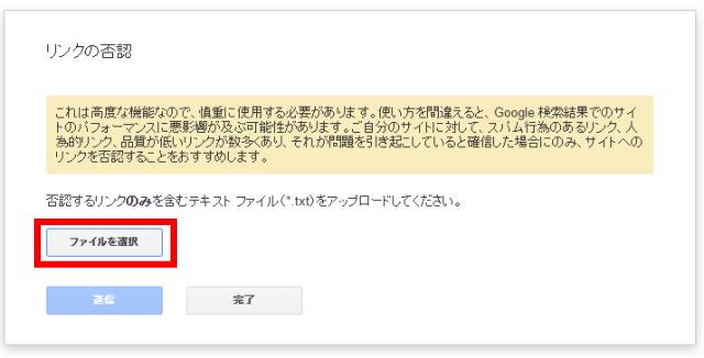 Google「Search Console」でリンクを否認したい場合の送信方法