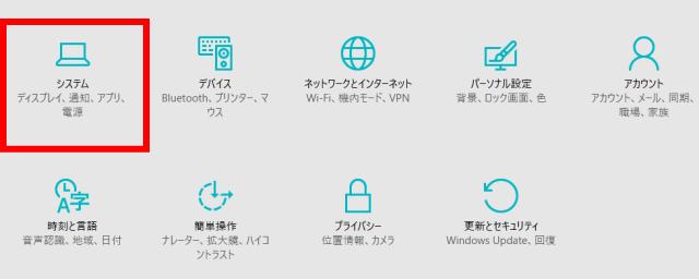 「QucikTime for Windows」をアンインストールする方法(Windows10の場合)。システム。