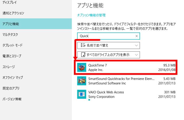 「QucikTime for Windows」をアンインストールする方法(Windows10の場合)。QuickTimeアプリを選択。