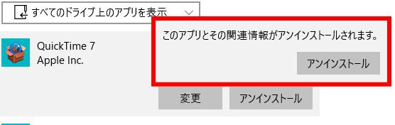 「QucikTime for Windows」をアンインストールする方法(Windows10の場合)。QuickTime7のアンインストール。