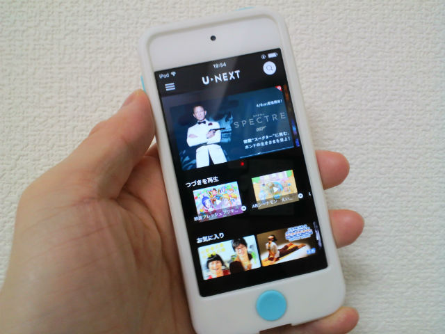 「U-NEXT」アプリを起動