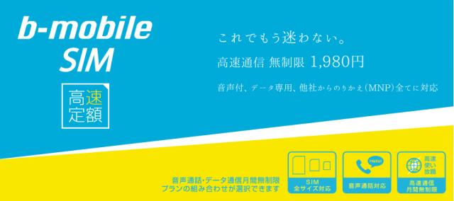「b-mobile」SIM
