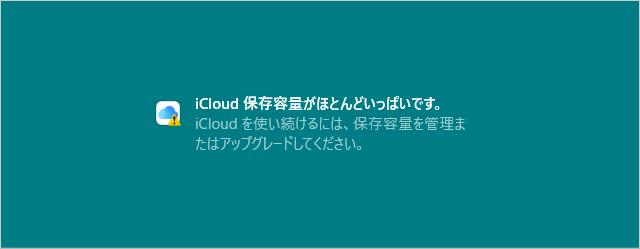 「iCloudの保存容量がほとんどいっぱいです」メッセージ
