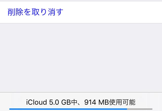 iCloudの写真を削除した確認画面