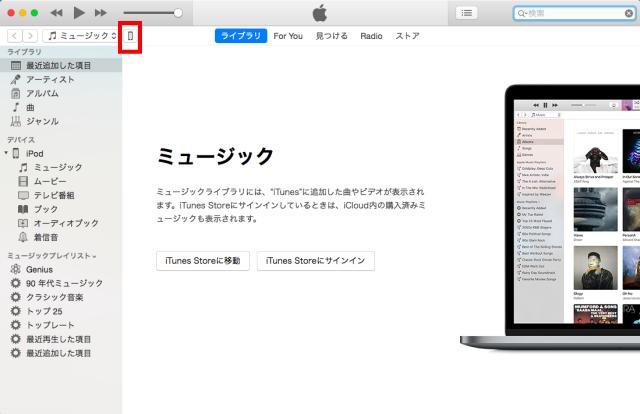 iTunesとiOSが同期しているアイコン