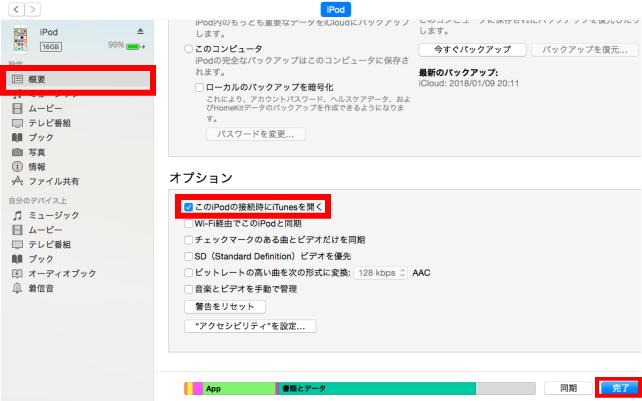 iTunesのオプションチェック画面