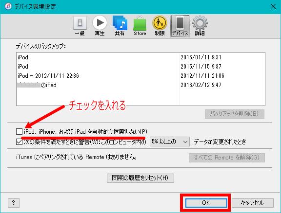 iTunes環境設定、デバイス画面