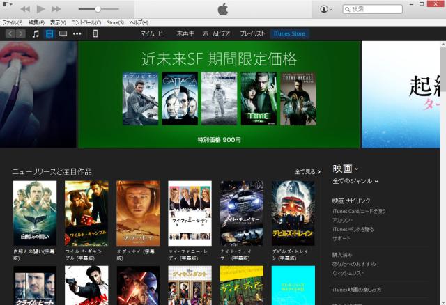 iTunesが立ち上がった画面