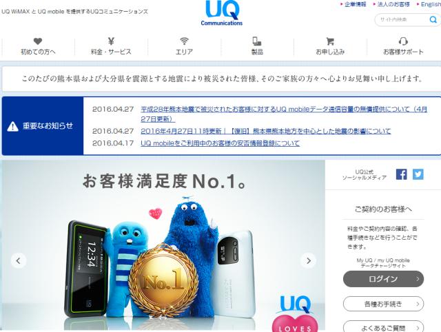 「UQ mobile」SIM