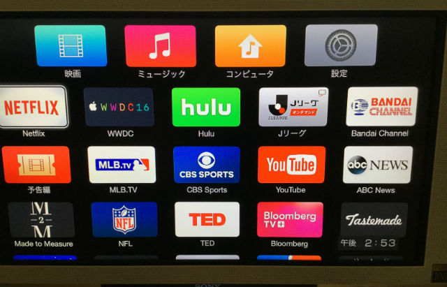AppleTVスタート画面にあるオンデマンド一覧