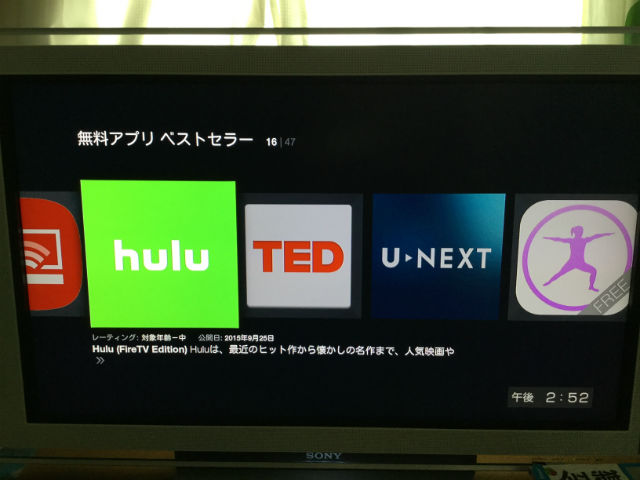 Amazon「Fire TV Stick」のhuluとU-nextアプリの画面