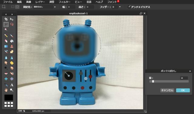 Online PhotoEditorの「一列選択ツール」の丸で範囲を選択した後、「ボックスぼかし」ボタンを押す