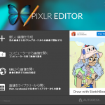 「Pixlr Online Photo Ediotr」初期画面