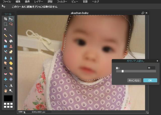 「Pixlr Online Photo Ediotr」ガウシアンぼかし