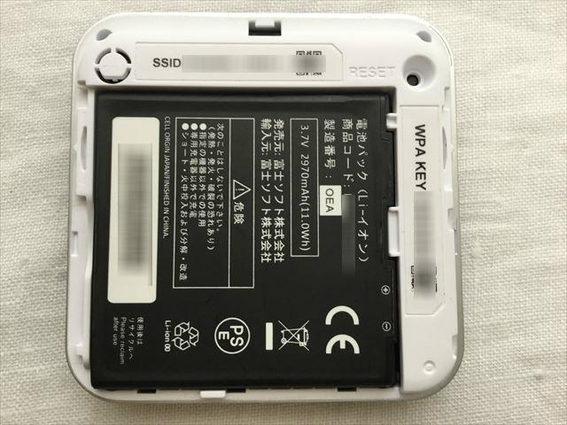 スマモバ「+F FS020W」の本体とリチウム電池