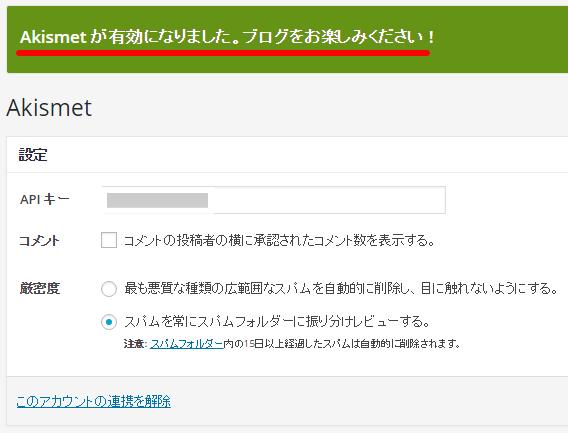 Wordpressプラグイン「Akismet」が有効になった