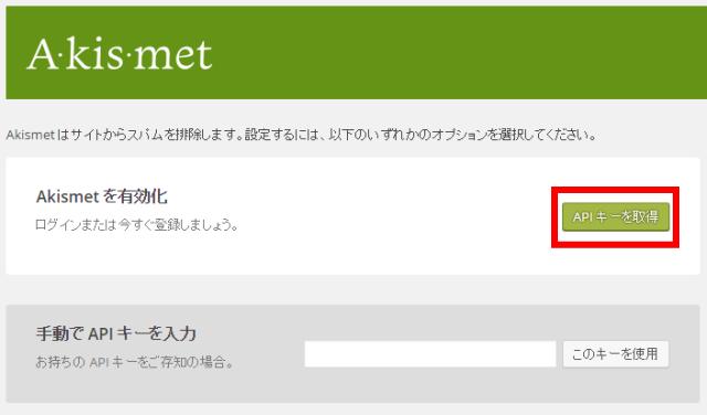 Wordpressプラグイン「Akismet」設定、APIキーを取得
