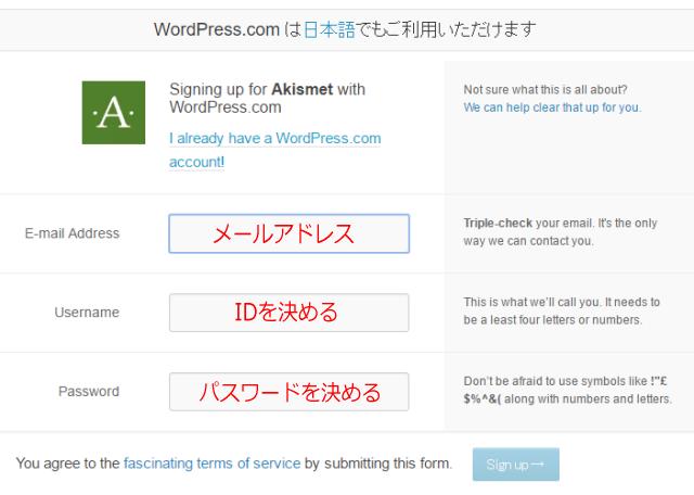 Wordpressプラグイン「Akismet」設定、メールアドレスとアカウントを入力