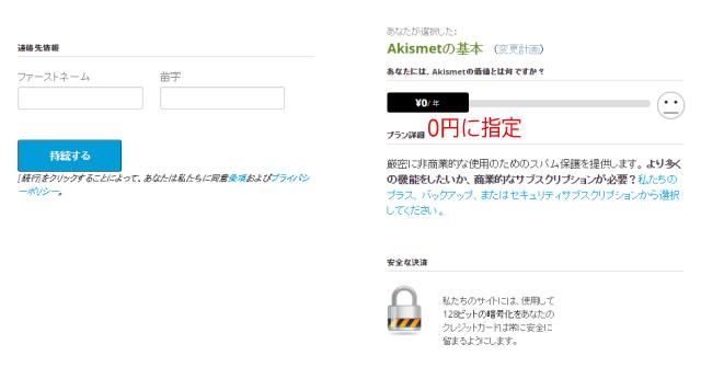 Wordpressプラグイン「Akismet」設定、0円になった