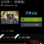 「Amazonプライムビデオ」のスマホアプリ画面、ダウンロードボタン