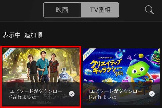 「Amazonプライムビデオ」のスマホアプリ画面、ダウンロード保存先画面(TV番組)