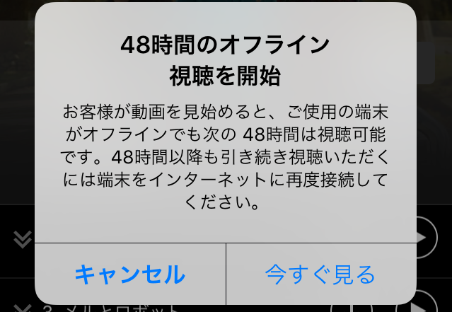「Amazonプライムビデオ」のスマホアプリ画面、ダウンロード保存の注意点