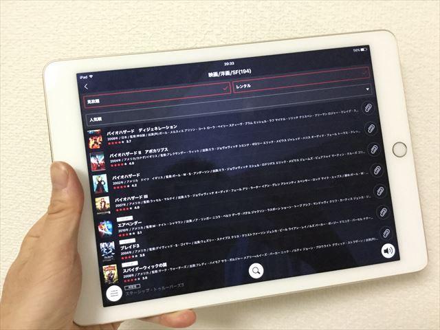 動画配信サービス「dTV」をiPadで見ている様子