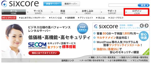 Sixcoreサーバー、ログイン画面
