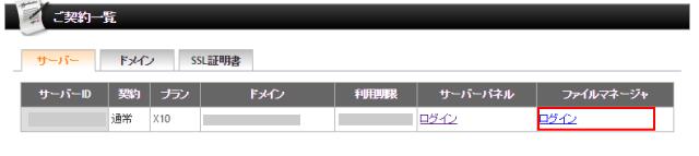 XSERVERファイルサーバーログイン画面