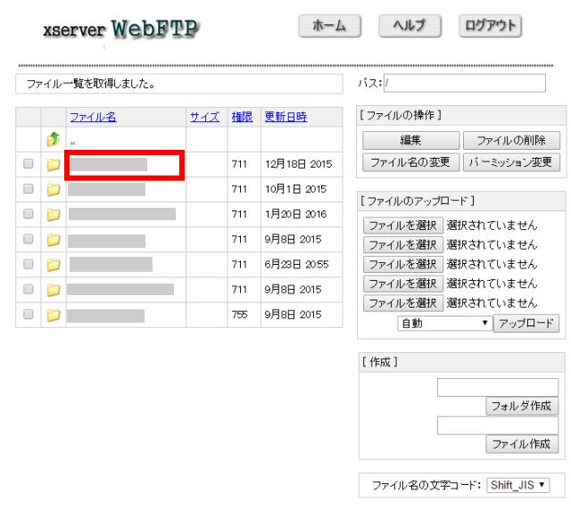 XSERVERファイルサーバー、編集したいドメインを選ぶ画面