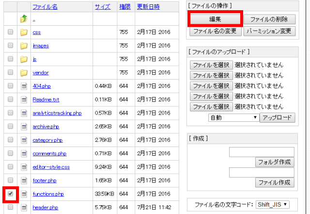 web FTP Xserver wordpressテーマ