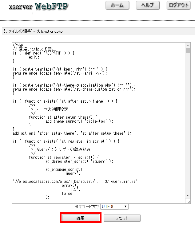 xserver functions.phpの編集画面