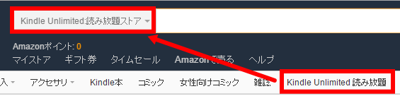 「kindle unlimited」読み放題ストア画面