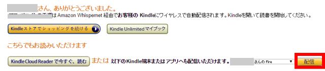 「kindle unlimited」でPCから他の端末に送信