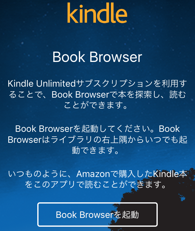 「kidle Book Browser」説明画面