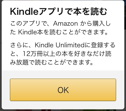 「kidle Book Browser」確認画面